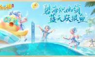 《梦幻西游三维版》新服三