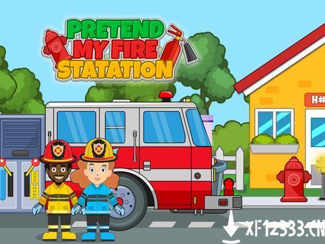 假装我的消防局手游下载_假装我的消防局手游最新版免费下载