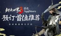 荣获苹果预订首位推荐!《剑侠世界3》安卓首测明日开启怎么玩?