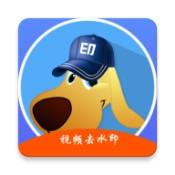 水印狗app下载_水印狗app最新版免费下载