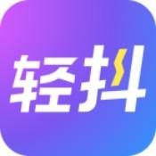 轻抖app下载_轻抖app最新版免费下载
