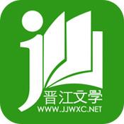 晋江小说阅读最新版app下载_晋江小说阅读最新版app最新版免费下载