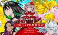 乐动人心! 《宿命回响》CCG EXPO 2021完美谢幕怎么玩?