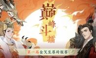 《忘川风华录》手游第一届金戈至尊跨服赛正式开启!竞擂金戈,争逐至尊!怎么玩?