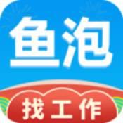 鱼泡网全国建筑工地招工平台