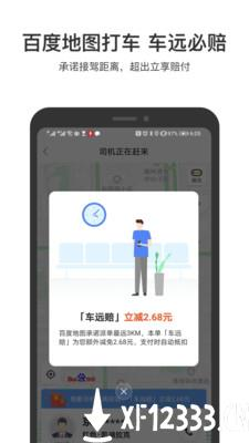 百度地图大妈语音包app下载_百度地图大妈语音包app最新版免费下载