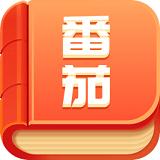 番茄小说手机版