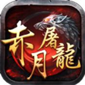 赤月屠龙龙皇传说手游下载_赤月屠龙龙皇传说手游最新版免费下载