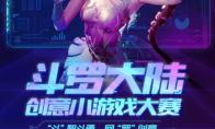 """顶级IP授权,腾讯视频""""斗罗大陆创意小游戏大赛""""正式启动"""
