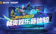 ChinaJoy 2021,腾讯先游带