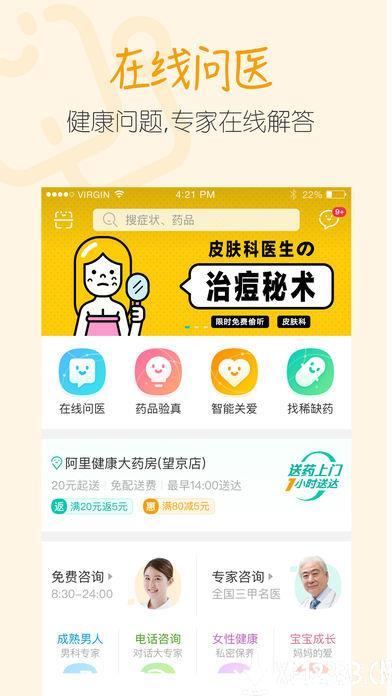 新冠疫苗预约接种app下载_新冠疫苗预约接种app最新版免费下载