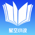 星空阅读手机版app下载_星空阅读手机版app最新版免费下载