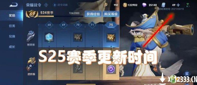 王者荣耀S25赛季更新时间