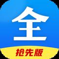 影视大全抢先版app下载_影视大全抢先版app最新版免费下载