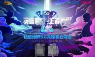 2021动感地带5G先锋赛云南