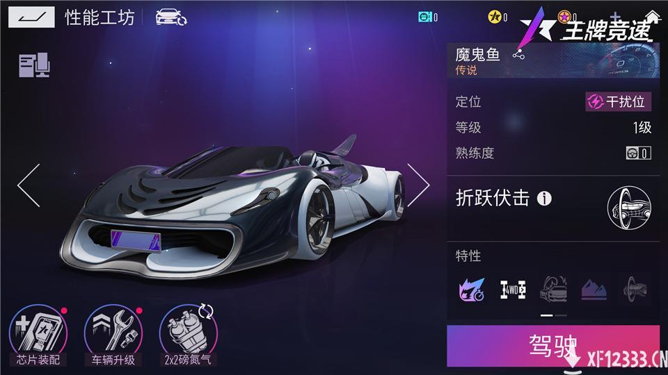 """新赛季即将开放《王牌竞速》""""魔鬼鱼""""新车曝光"""