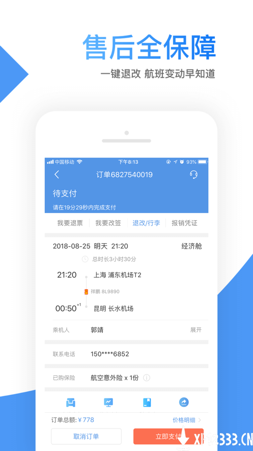 智行机票app下载_智行机票app最新版免费下载