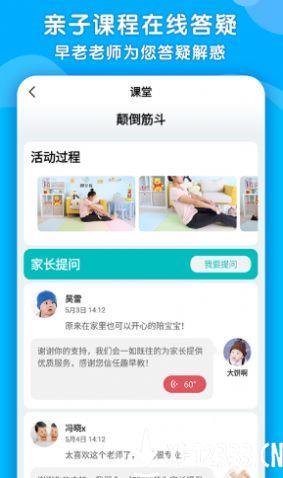 趣早教app下载_趣早教app最新版免费下载