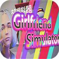 女朋友模拟器可脱身手游下载_女朋友模拟器可脱身手游最新版免费下载