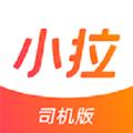 小拉出行抢单司机版app下载_小拉出行抢单司机版app最新版免费下载