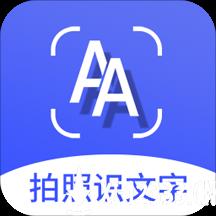 拍照识文字3.3.0版本app下载_拍照识文字3.3.0版本app最新版免费下载
