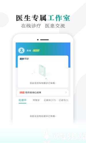 健康蒙中app下载_健康蒙中app最新版免费下载