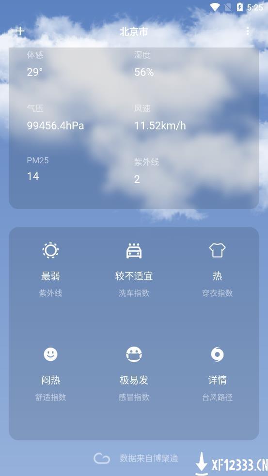 博聚通app下载_博聚通app最新版免费下载