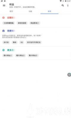 瞑盒app下载_瞑盒app最新版免费下载