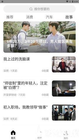 深燃app下载_深燃app最新版免费下载