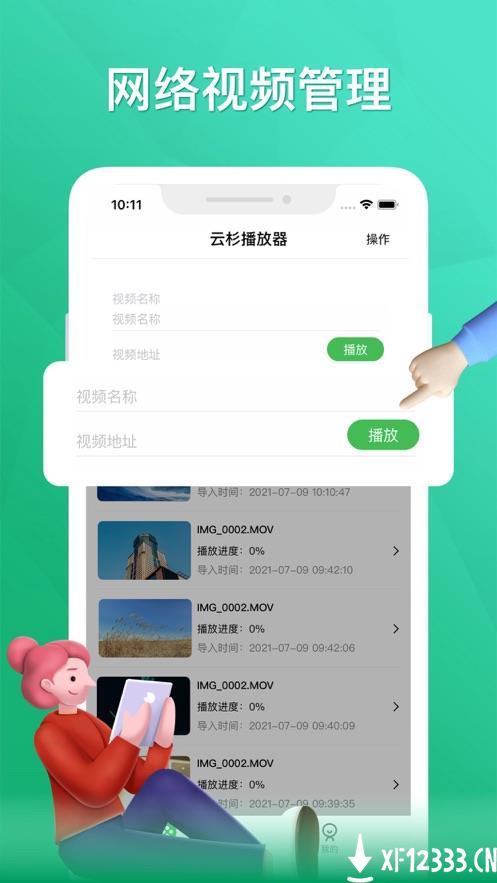 云杉播放器app下载_云杉播放器app最新版免费下载