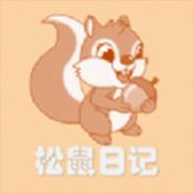 松鼠日记app下载_松鼠日记app最新版免费下载