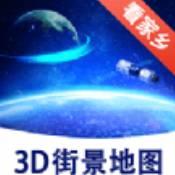 漫游3D街景