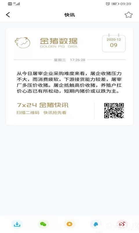 金猪数据app下载_金猪数据app最新版免费下载