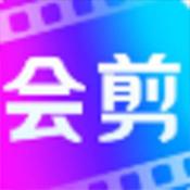 会剪app下载_会剪app最新版免费下载