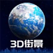 3d卫星街景地图app下载_3d卫星街景地图app最新版免费下载