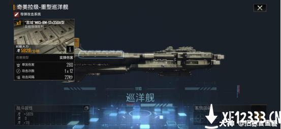 无尽的拉格朗日奇美拉级舰