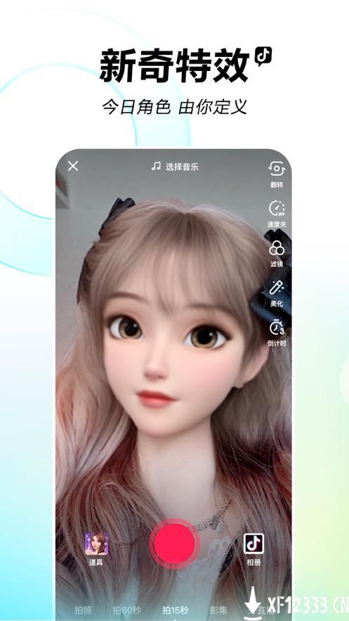 抖音短视频安装app下载_抖音短视频安装app最新版免费下载