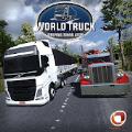 世界卡车模拟无限金币版手游下载_世界卡车模拟无限金币版手游最新版免费下载