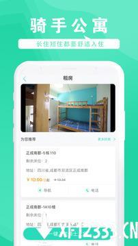 骑易达app下载_骑易达app最新版免费下载