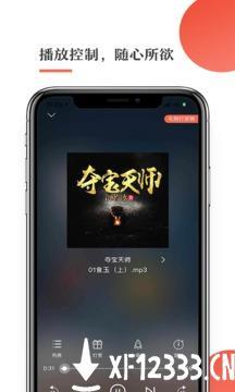 月亮听书app下载_月亮听书app最新版免费下载