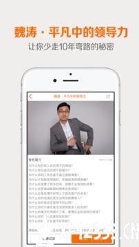 领导力读书会app下载_领导力读书会app最新版免费下载