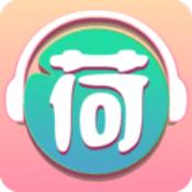 小荷听书app下载_小荷听书app最新版免费下载