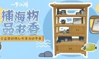 海中有书籍《一梦江湖》捕鱼玩法上线,集分捐书进山区怎么玩?