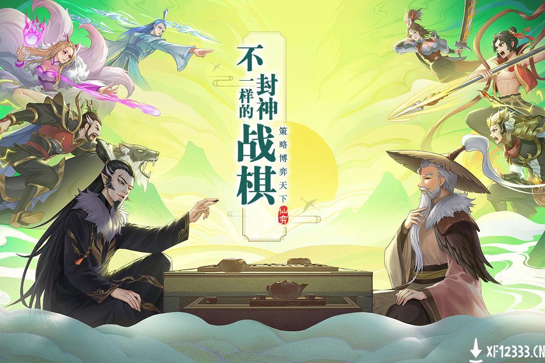 仙弈传说九游版手游下载_仙弈传说九游版手游最新版免费下载