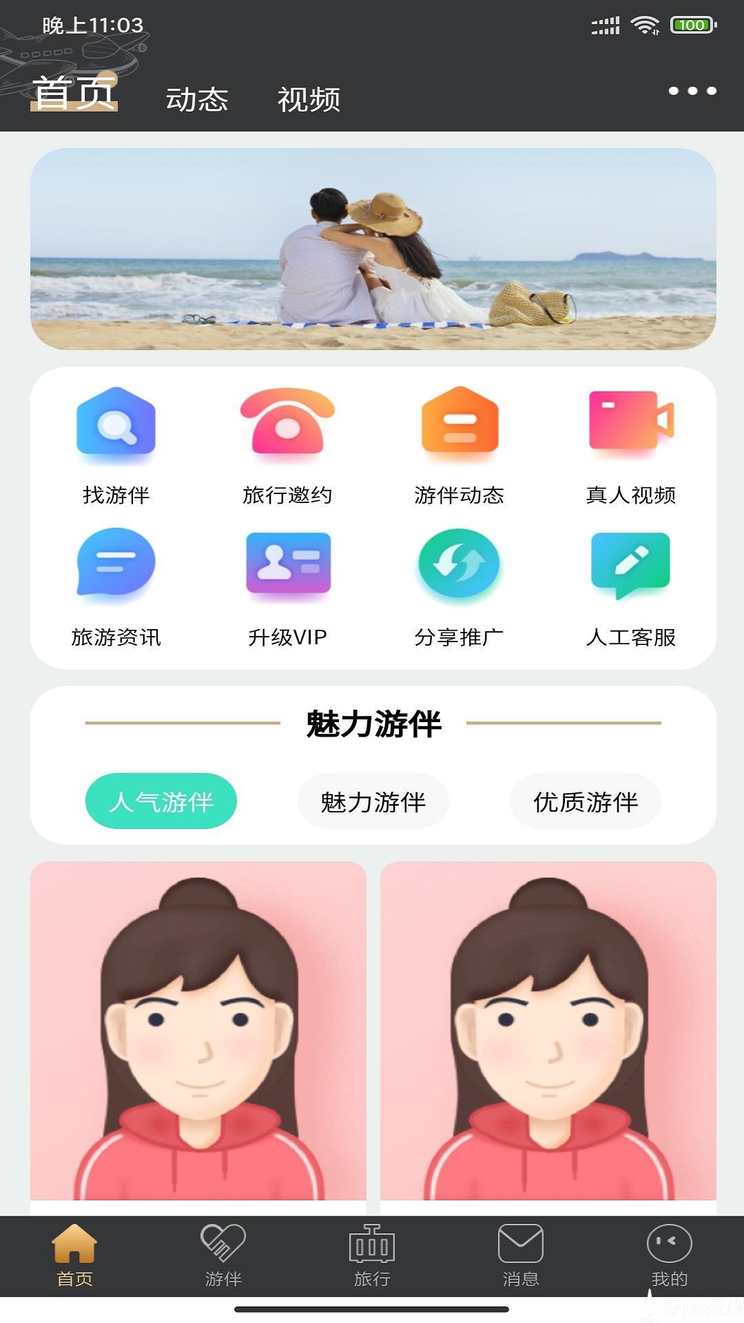 四季游伴app下载_四季游伴app最新版免费下载