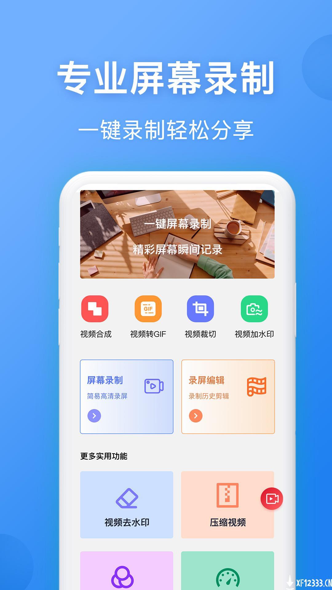 录屏精灵王app下载_录屏精灵王app最新版免费下载