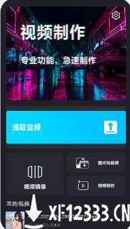 剪影映app下载_剪影映app最新版免费下载
