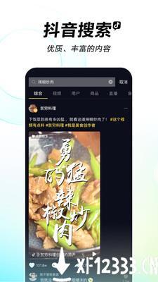 抖音app免费下载app下载_抖音app免费下载app最新版免费下载