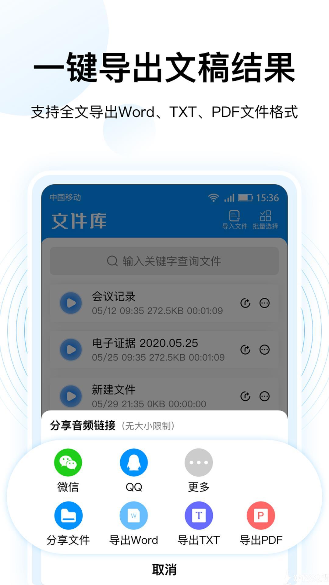 录音转文字神器app下载_录音转文字神器app最新版免费下载