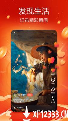 抖音火山版2021新版app下载_抖音火山版2021新版app最新版免费下载